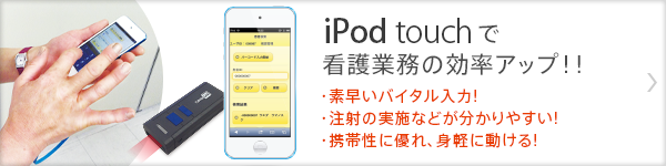 iPod touchで看護業務の効率アップ!!